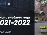 2021-2022. Начало учебного года. Информация