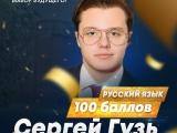 ЕГЭ 2021. 100 баллов. Русский язык