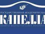 Концерт хоровых коллективов в государственной академической капелле
