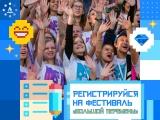 «Большая перемена» устраивает грандиозный Всероссийский фестиваль