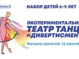 Открыт набор детей 6-9 лет в экспериментальный театр танца «Дивертисмент»
