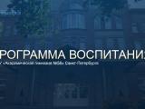 """Программа воспитания. ГБОУ """"Академическая гимназия №56"""" Санкт-Петербурга"""